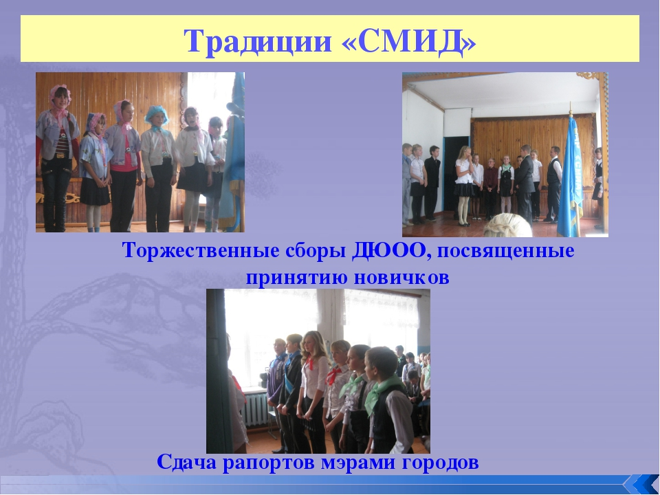 Традиции «СМИД» Торжественные сборы ДЮОО, посвященные принятию новичков Сдача...