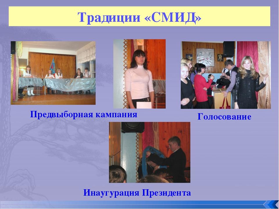 Традиции «СМИД» Предвыборная кампания Инаугурация Президента Голосование