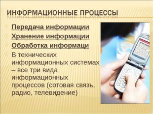 Передача информации Хранение информации Обработка информаци В технических инф