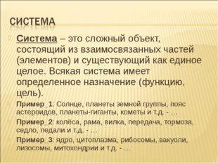 Система – это сложный объект, состоящий из взаимосвязанных частей (элементов)