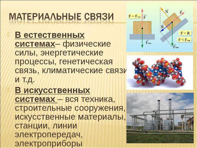 В естественных системах– физические силы, энергетические процессы, генетическ...