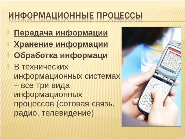 Передача информации Хранение информации Обработка информаци В технических инф...
