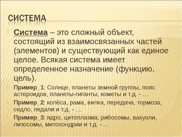 Система – это сложный объект, состоящий из взаимосвязанных частей (элементов)...