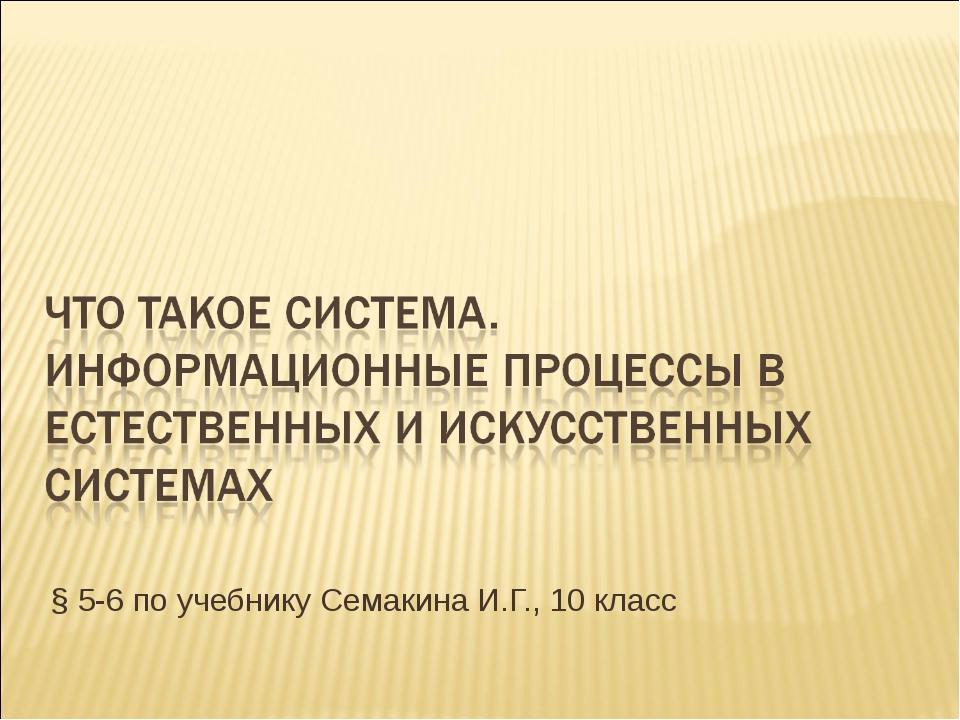 § 5-6 по учебнику Семакина И.Г., 10 класс
