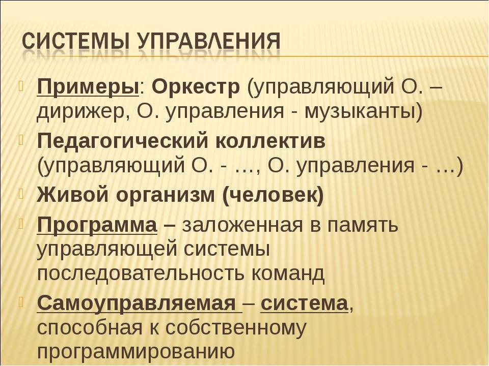 Примеры: Оркестр (управляющий О. – дирижер, О. управления - музыканты) Педаго...
