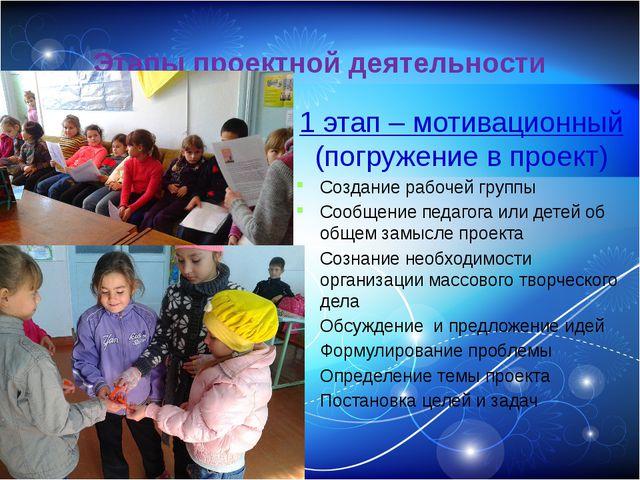 Этапы проектной деятельности 1 этап – мотивационный (погружение в проект) Соз...