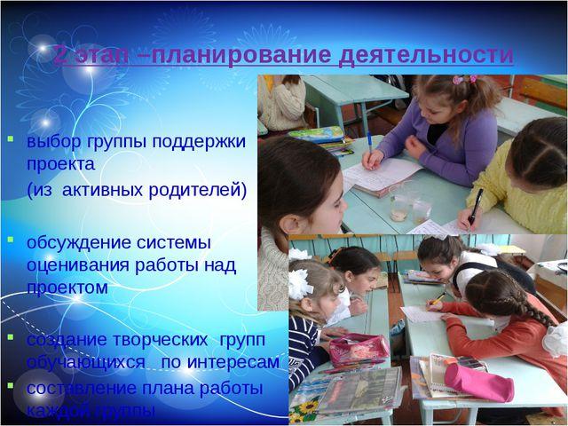 2 этап –планирование деятельности выбор группы поддержки проекта (из активных...