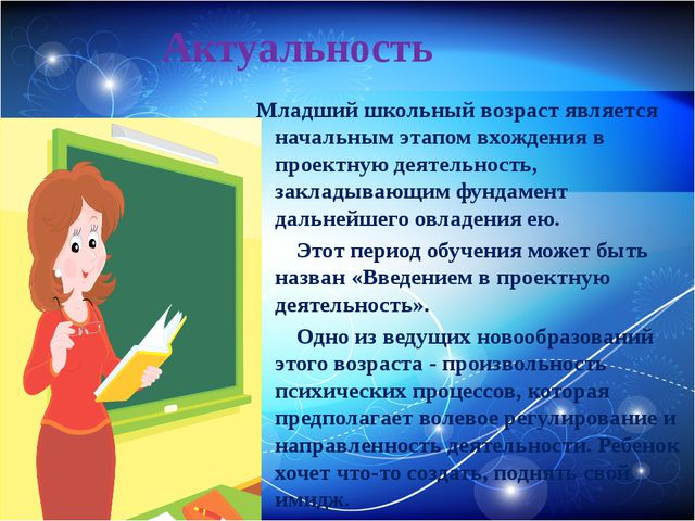Актуальность Младший школьный возраст является начальным этапом вхождения в п...