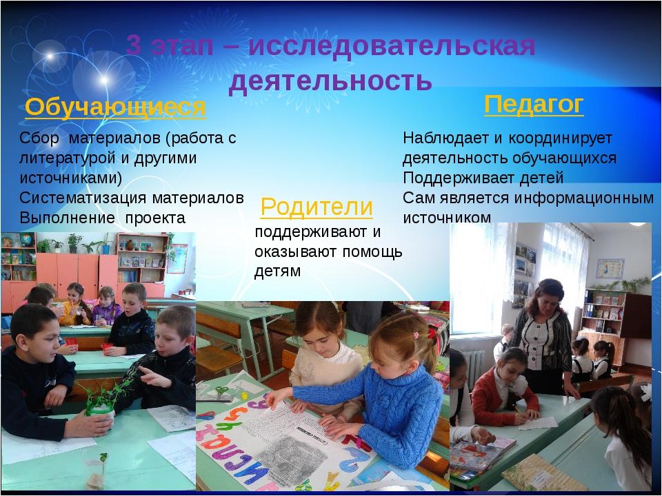 3 этап – исследовательская деятельность Обучающиеся Педагог Сбор материалов (...