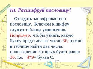 * III. Расшифруй пословицу! Отгадать зашифрованную пословицу. Ключом к шифру