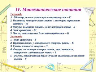 * IV. Математические понятия 1 команда 1. Единица, используемая при измерении
