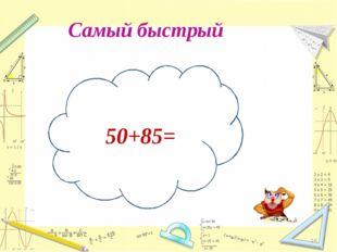 * 50+85= Самый быстрый