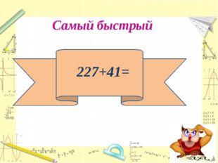 * Самый быстрый 227+41=