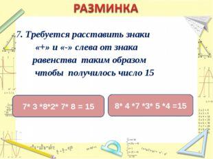 7. Требуется расставить знаки «+» и «-» слева от знака равенства таким образо