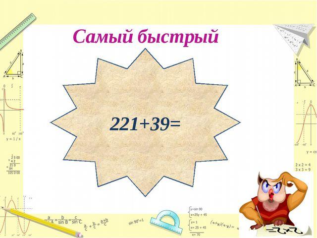 * Самый быстрый 221+39=