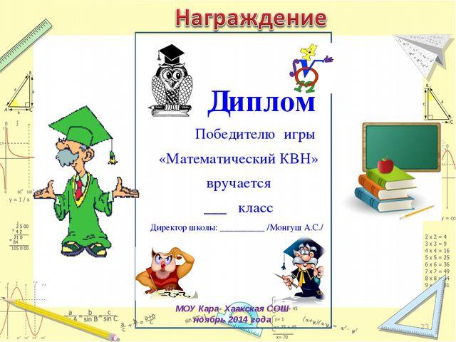Диплом Победителю игры «Математический КВН» вручается ___ класс Директор шко...