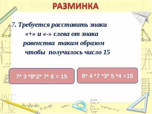 7. Требуется расставить знаки «+» и «-» слева от знака равенства таким образо...