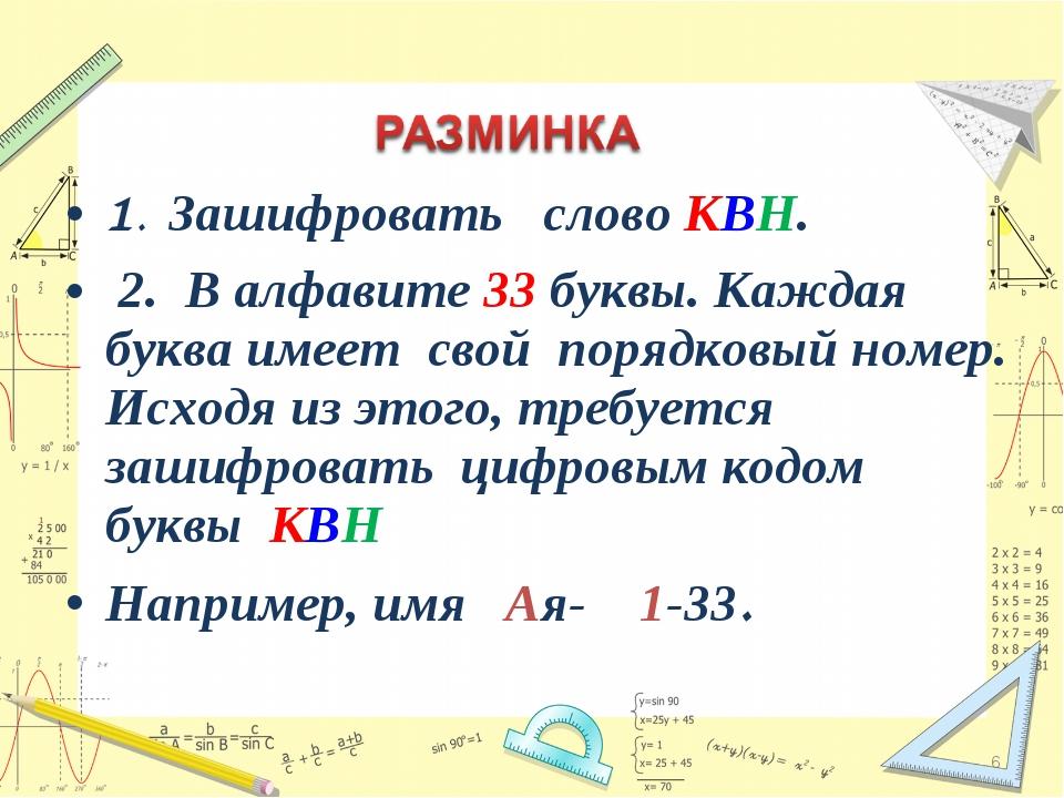 1. Зашифровать слово КВН. 2. В алфавите 33 буквы. Каждая буква имеет свой пор...