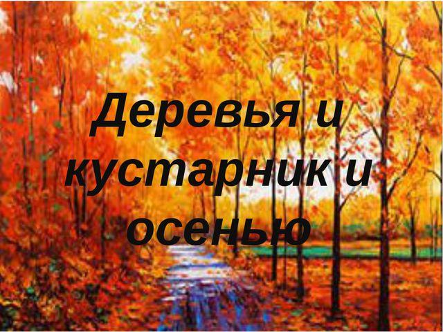Деревья и кустарник и осенью