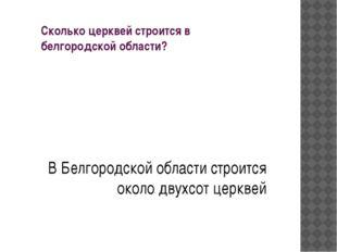 Сколько церквей строится в белгородской области? В Белгородской области строи