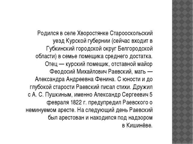 Родился в селе Хворостянке Старооскольский уезд Курской губернии (сейчас вход...
