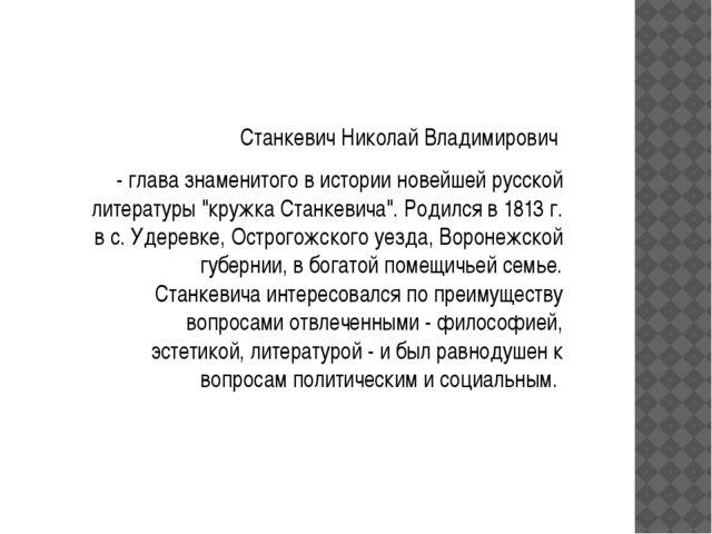 Станкевич Николай Владимирович - глава знаменитого в истории новейшей русско...