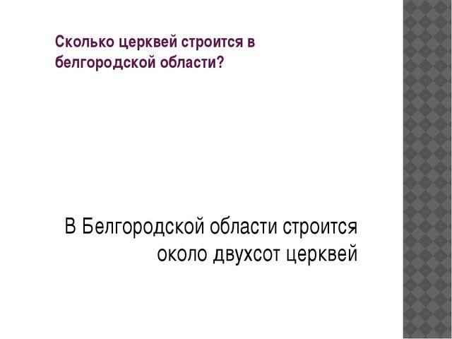 Сколько церквей строится в белгородской области? В Белгородской области строи...
