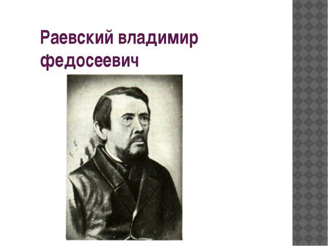 Раевский владимир федосеевич