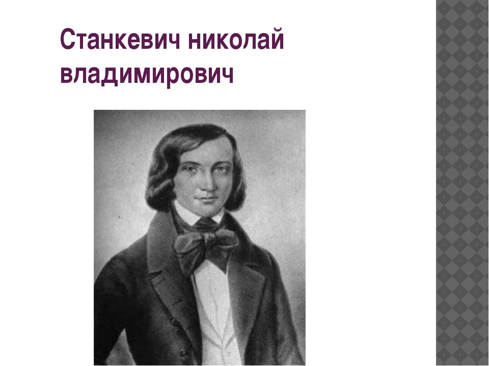 Станкевич николай владимирович
