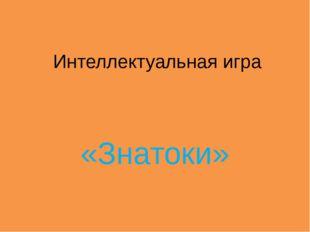 Интеллектуальная игра «Знатоки»