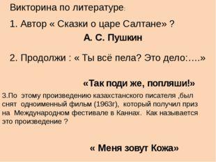 Викторина по литературе: 1. Автор « Сказки о царе Салтане» ? А. С. Пушкин 2.