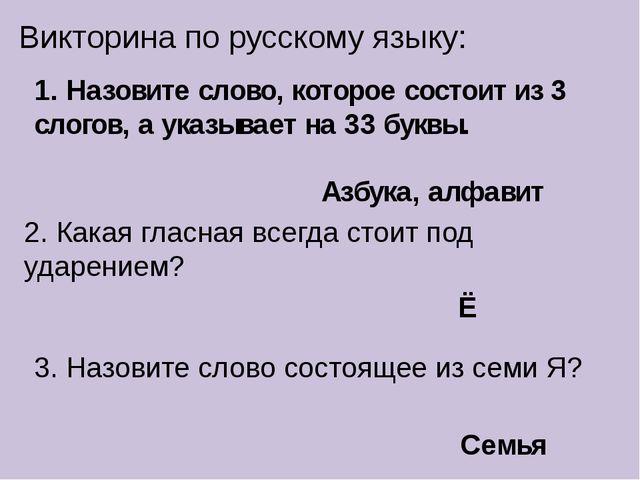 Викторина по русскому языку: 1. Назовите слово, которое состоит из 3 слогов,...
