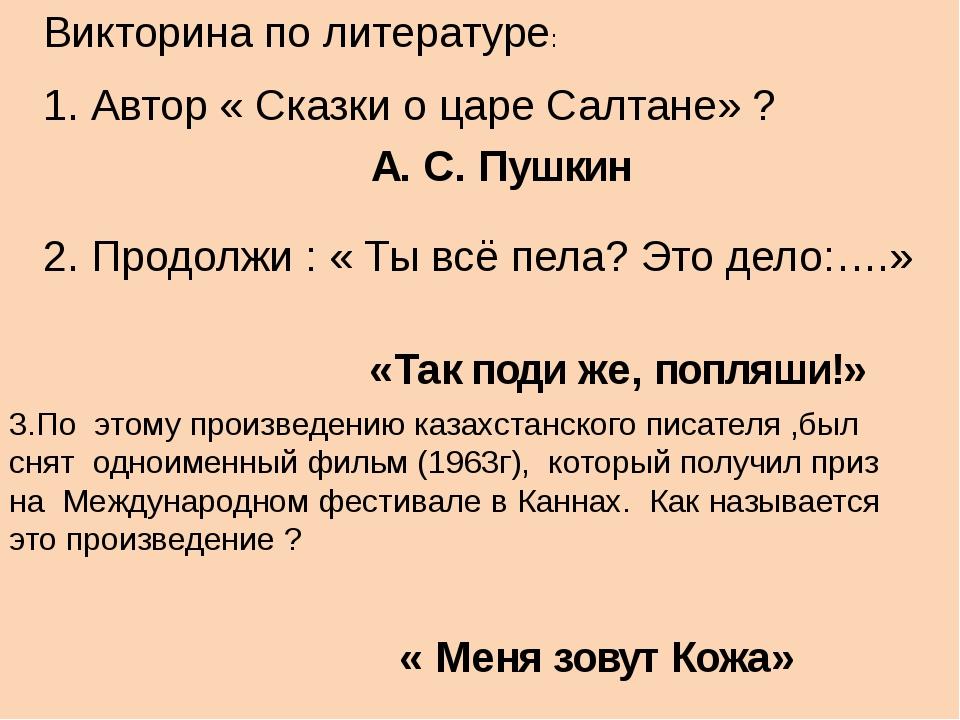 Викторина по литературе: 1. Автор « Сказки о царе Салтане» ? А. С. Пушкин 2....