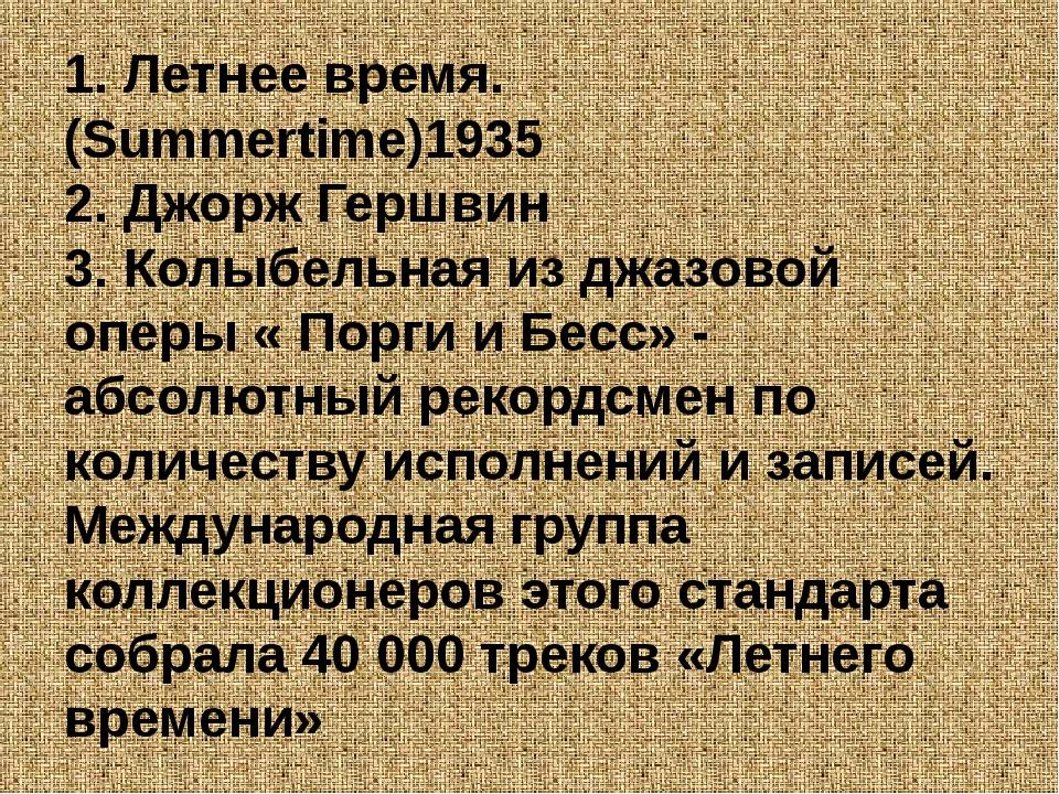 1. Летнее время. (Summertime)1935 2. Джорж Гершвин 3. Колыбельная из джазовой...