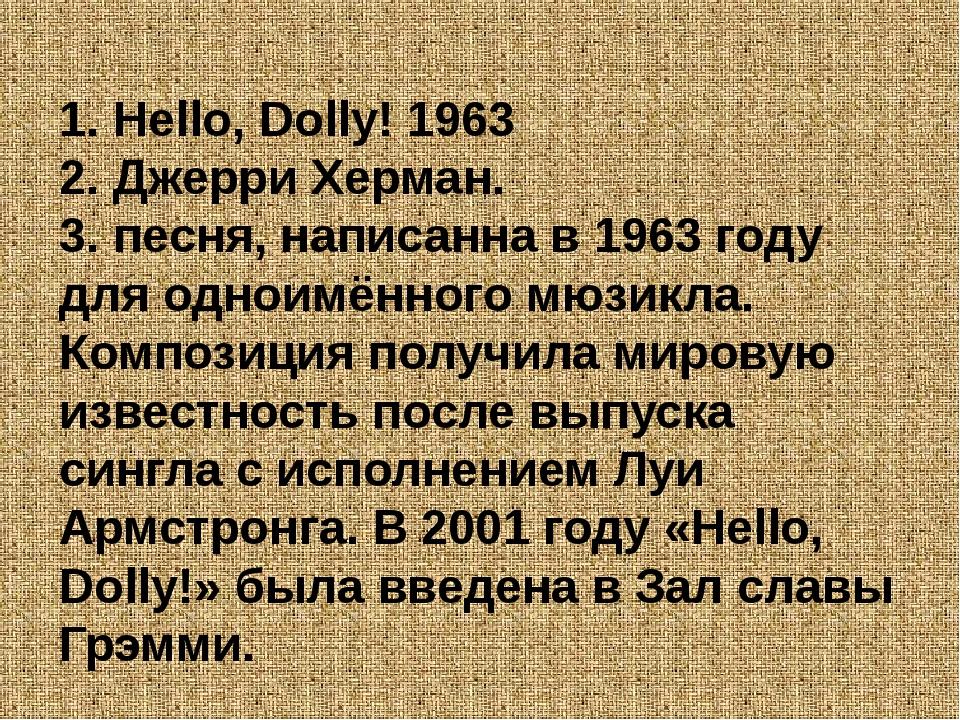1. Hello, Dolly! 1963 2. Джерри Херман. 3. песня, написанна в 1963 году для о...
