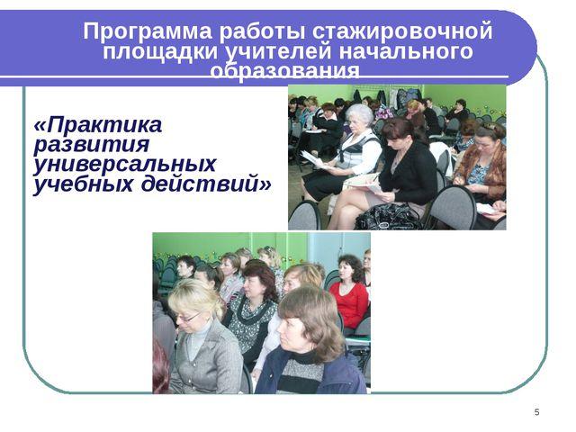 Программа работы стажировочной площадки учителей начального образования «Прак...