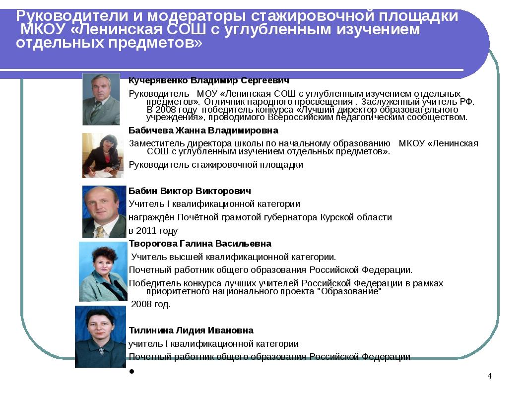 Руководители и модераторы стажировочной площадки МКОУ «Ленинская СОШ с углубл...