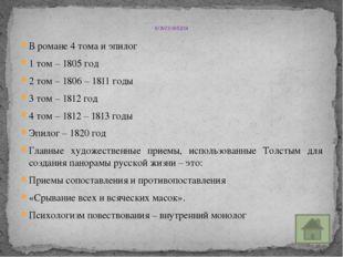 Полюс мира Кутузовское, Каратаевское начало Внутреннее преобладает над внешни