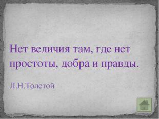 Пьер Безухов Андрей Болконский