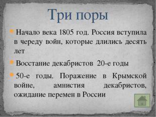 1. Ответить на вопросы по 2 и 3 части т.1 «Война 1805» - Готова ли русская ар