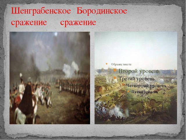 Михаил Илларионович Кутузов
