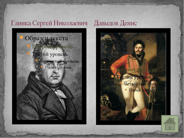 Наполеон Кутузов