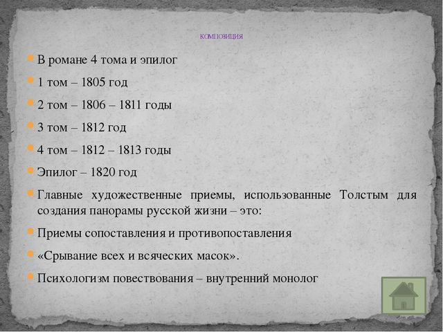 Полюс мира Кутузовское, Каратаевское начало Внутреннее преобладает над внешни...