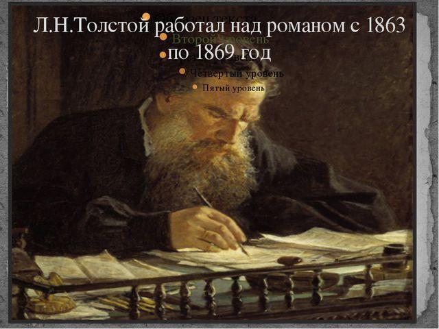 МИР Не война, тишина между боями Равенство Единство и братство, способность к...