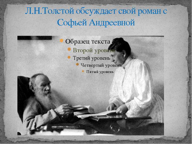 Л.Н.Толстой обсуждает свой роман с Софьей Андреевной