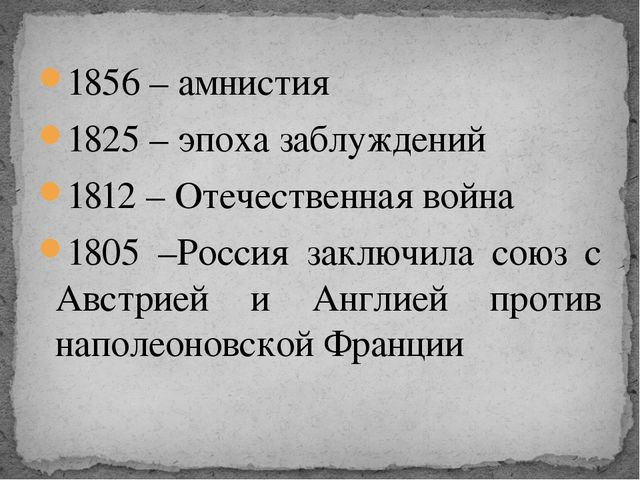 1856 – амнистия 1825 – эпоха заблуждений 1812 – Отечественная война 1805 –Рос...