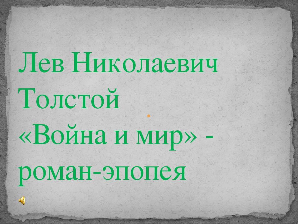 Л.Н.Толстой работал над романом с 1863 по 1869 год