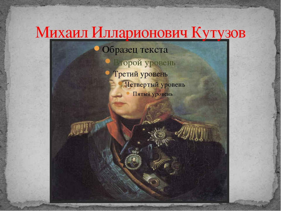 Глинка Сергей НиколаевичДавыдов Денис