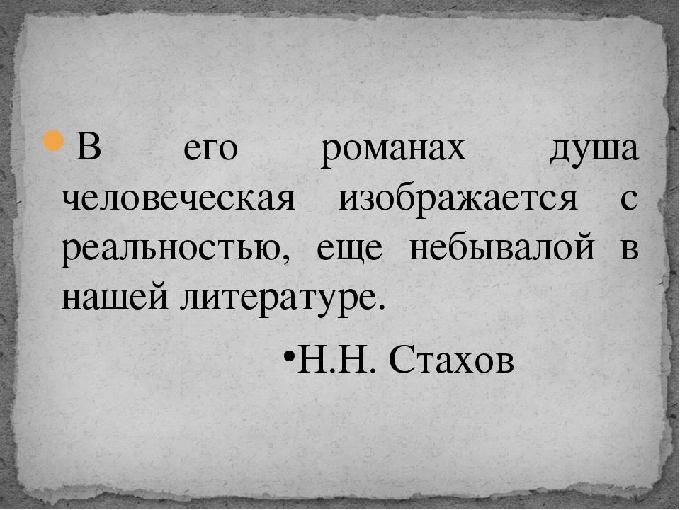 В его романах душа человеческая изображается с реальностью, еще небывалой в...