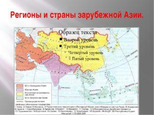 Регионы и страны зарубежной Азии.